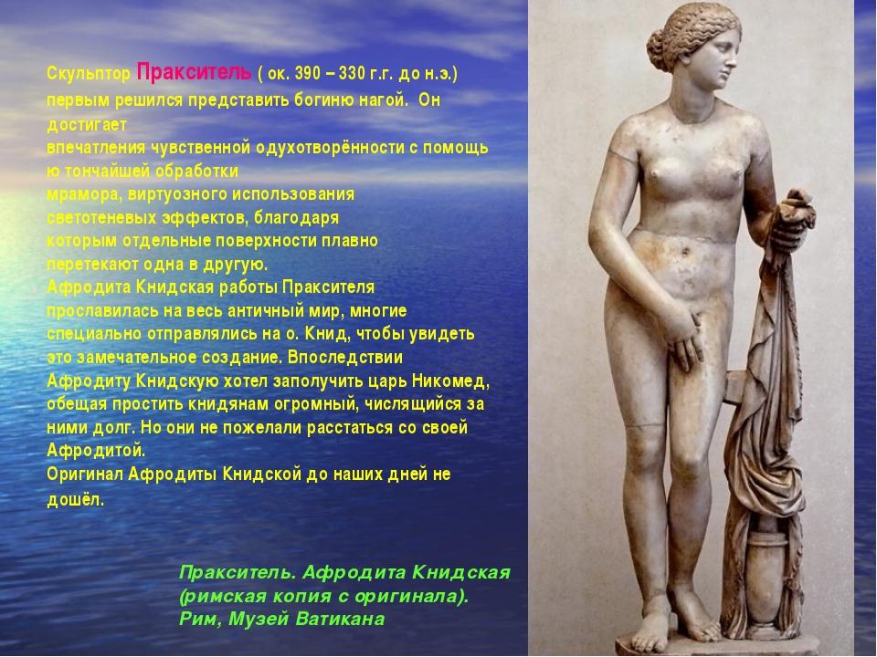 Пракситель. Афродита Книдская (римская копия с оригинала). Рим, Музей Ватикан...