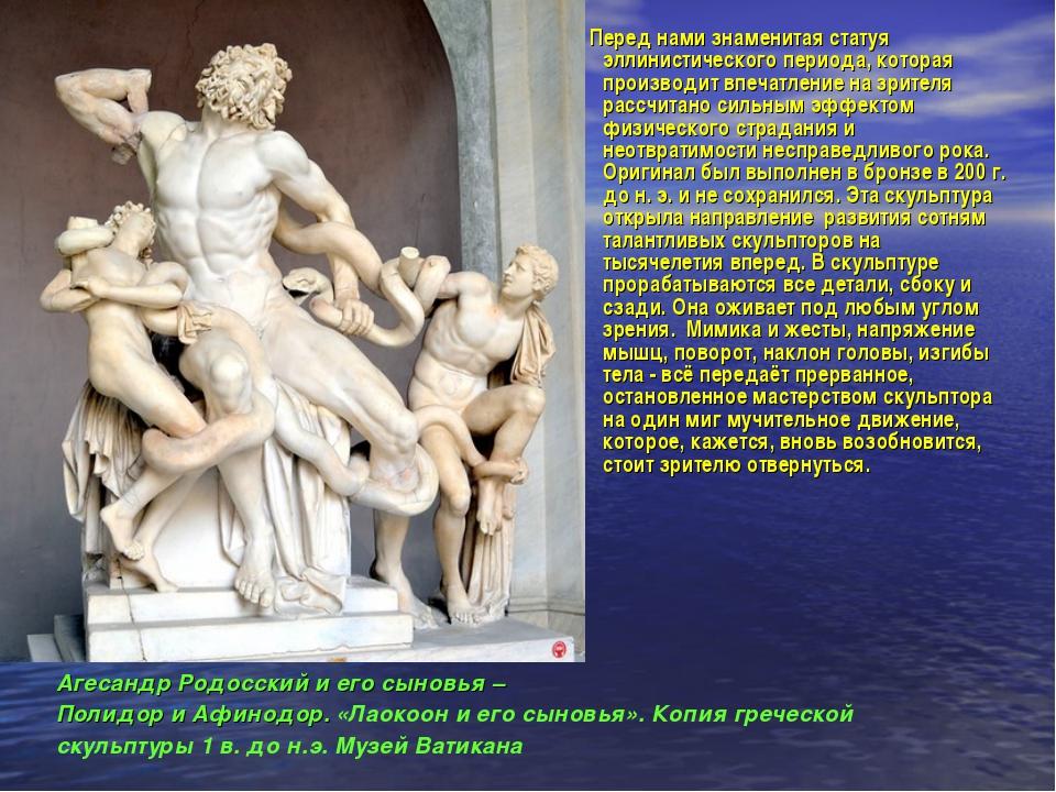 Перед нами знаменитая статуя эллинистического периода, которая производит вп...