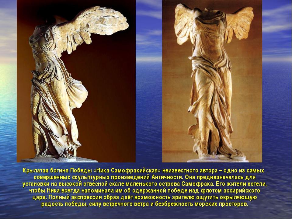 Крылатая богиня Победы «Ника Самофракийская» неизвестного автора – одно из с...