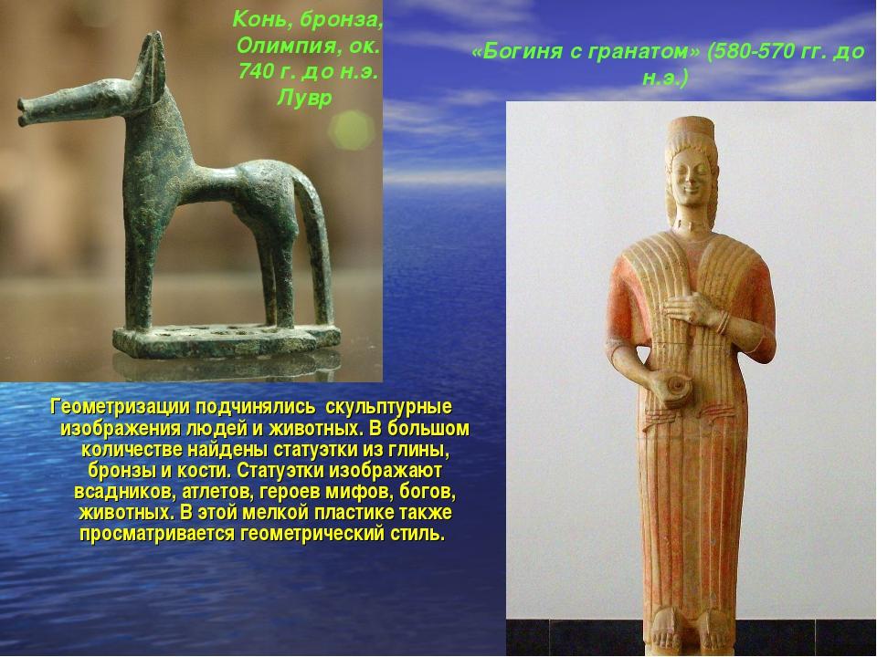Геометризации подчинялись скульптурные изображения людей и животных. В больш...