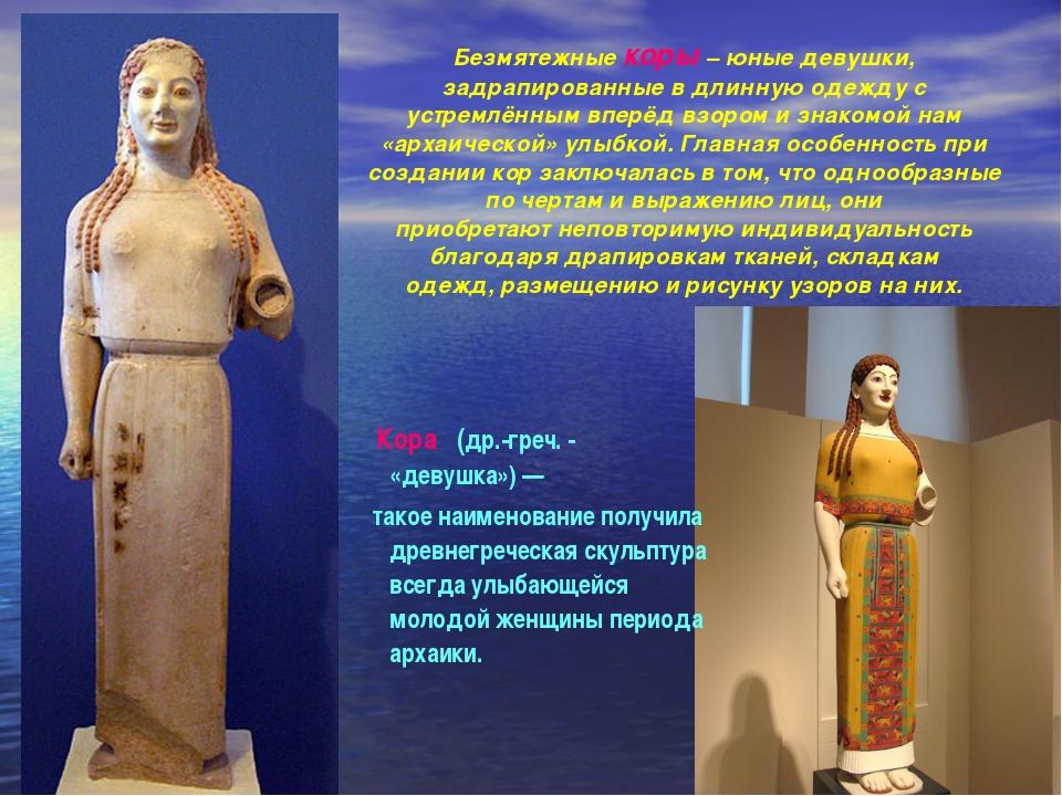 Кора (др.-греч. - «девушка»)— такое наименование получила древнегреческая с...