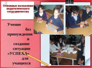 Учение без принуждения и создание ситуации «УСПЕХА» для учащихся Основные по