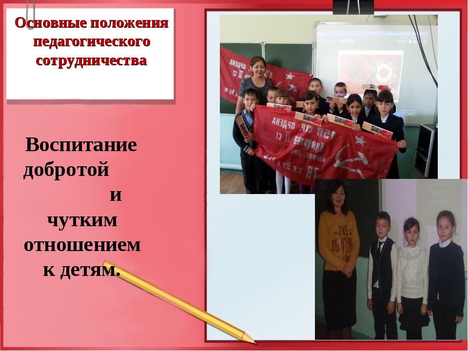 Основные положения педагогического сотрудничества Воспитание добротой и чутк...