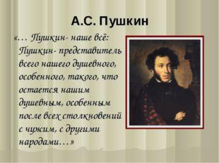 А.С. Пушкин «… Пушкин- наше всё: Пушкин- представитель всего нашего душевного