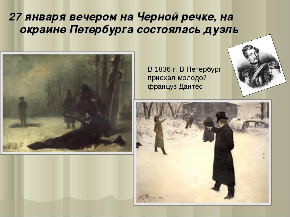 27 января вечером на Черной речке, на окраине Петербурга состоялась дуэль В 1...