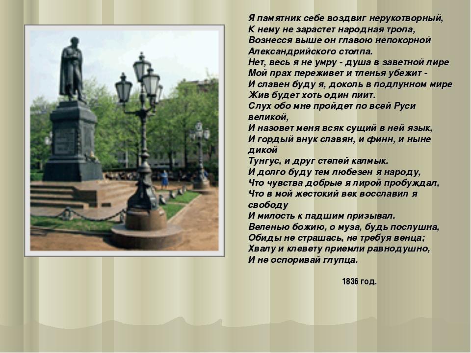 Я памятник себе воздвиг нерукотворный, К нему не зарастет народная тропа, Воз...