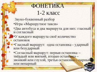 ФОНЕТИКА 1-2 класс Звуко-буквенный разбор Игра «Маршрутное такси» Два автобус