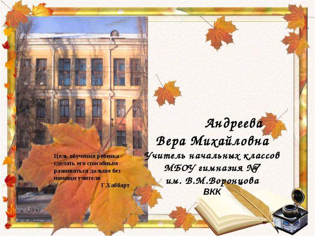 Андреева Вера Михайловна Учитель начальных классов МБОУ гимназия №7 им. В.М....