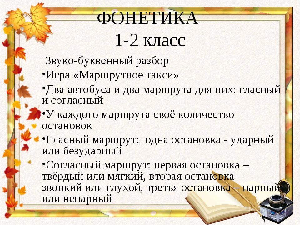 ФОНЕТИКА 1-2 класс Звуко-буквенный разбор Игра «Маршрутное такси» Два автобус...