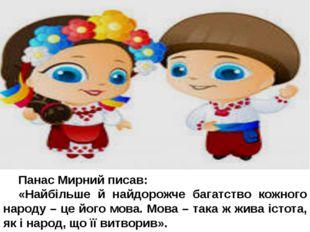 Панас Мирний писав: «Найбільше й найдорожче багатство кожного народу – це йог