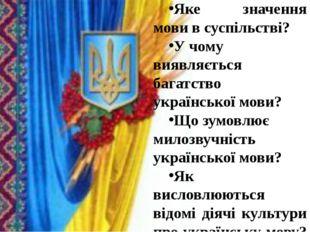Яке значення мови в суспільстві? У чому виявляється багатство української мо