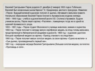 Василий Григорьевич Перов родился 21 декабря (2 января) 1833 года в Тобольске