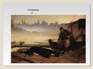 Утопленница (1868)
