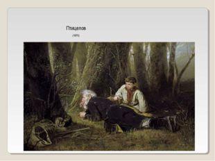Птицелов (1870)