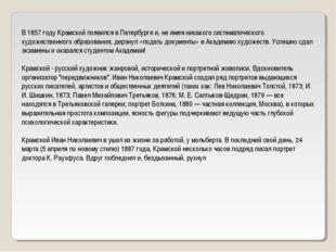 В 1857 году Крамской появился в Петербурге и, не имея никакого систематическ