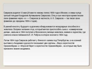 Саврасов родился 12 мая (24 мая по новому стилю) 1830 года в Москве, в семье