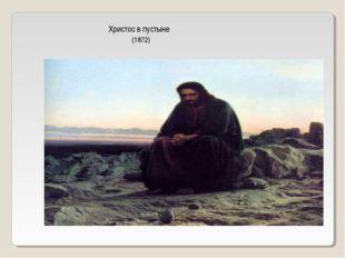 Христос в пустыне (1872)