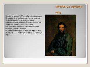 ПОРТРЕТ Л. Н. ТОЛСТОГО (1873) Написан по просьбе С.А.Толстой для семьи писате