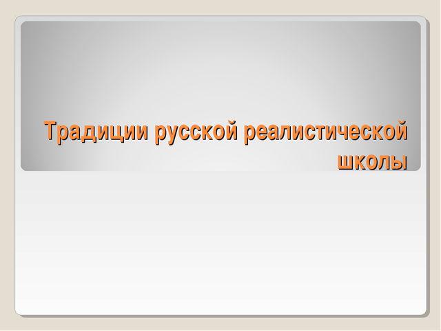 Традиции русской реалистической школы