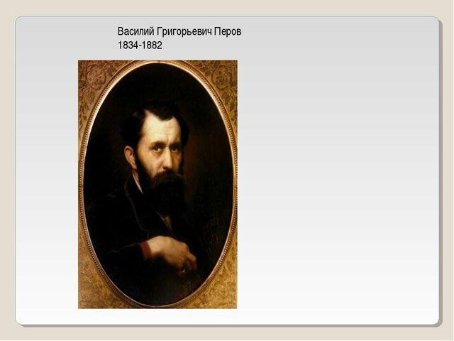 Василий Григорьевич Перов 1834-1882
