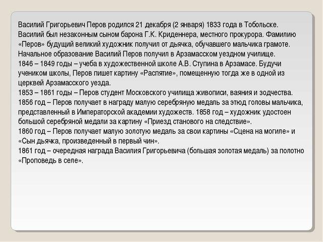 Василий Григорьевич Перов родился 21 декабря (2 января) 1833 года в Тобольске...