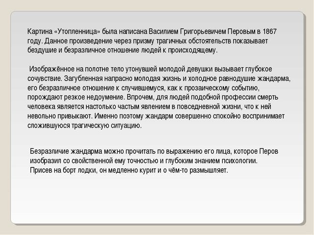 Картина «Утопленница» была написана Василием Григорьевичем Перовым в 1867 год...