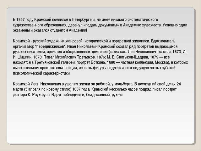 В 1857 году Крамской появился в Петербурге и, не имея никакого систематическ...