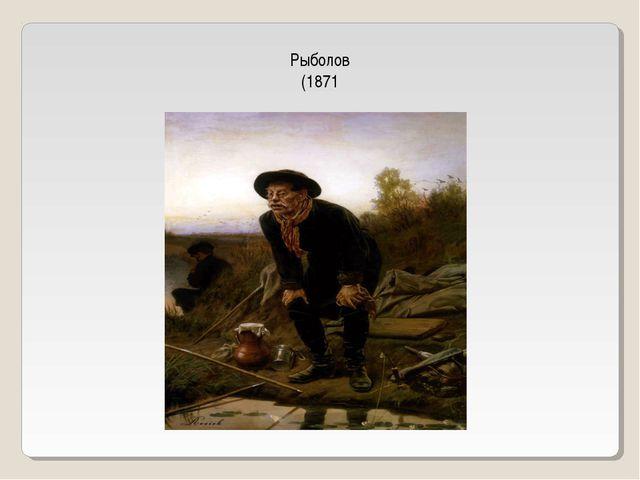 Рыболов (1871