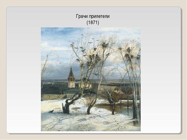 Грачи прилетели (1871)