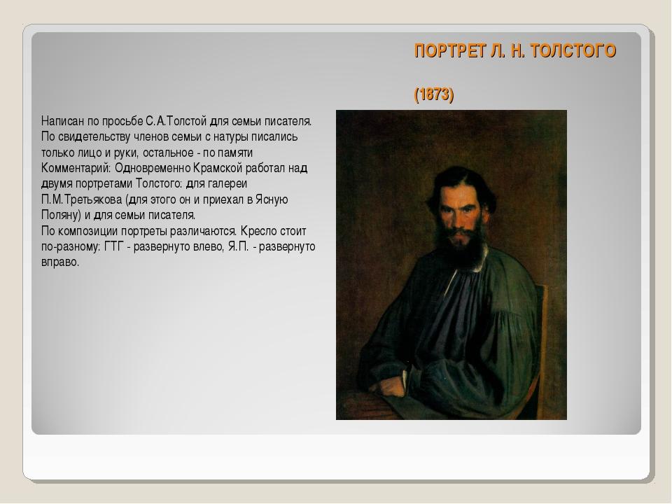 ПОРТРЕТ Л. Н. ТОЛСТОГО (1873) Написан по просьбе С.А.Толстой для семьи писате...