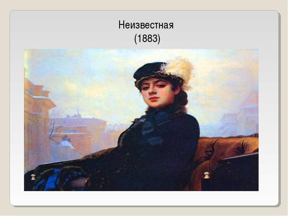 Неизвестная (1883)
