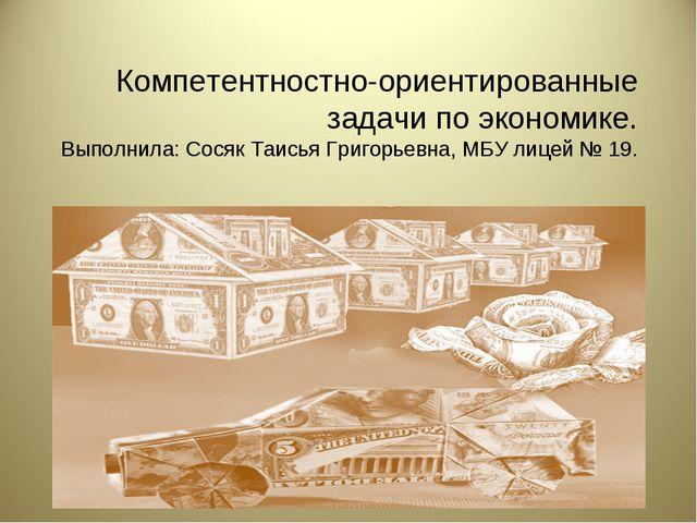 Компетентностно-ориентированные задачи по экономике. Выполнила: Сосяк Таисья...