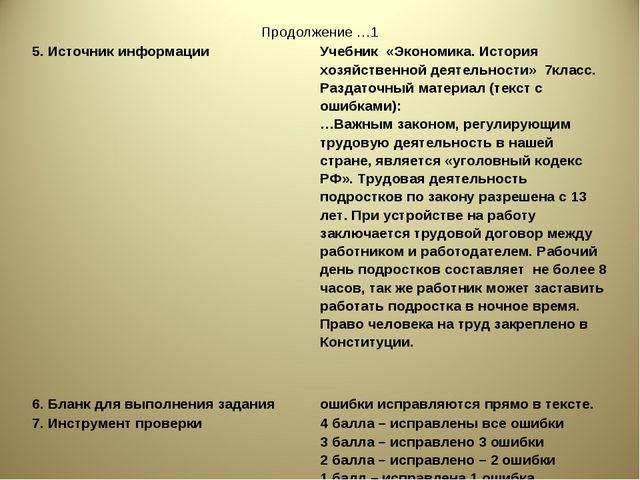 Продолжение …1 5. Источник информацииУчебник «Экономика. История хозяйственн...