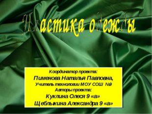 Координатор проекта: Пименова Наталья Павловна, Учитель технологии МОУ СОШ №9