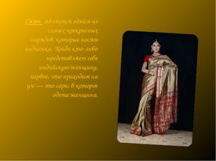 Сари является одним из самых прекрасных нарядов, которые носят индианки. Когд