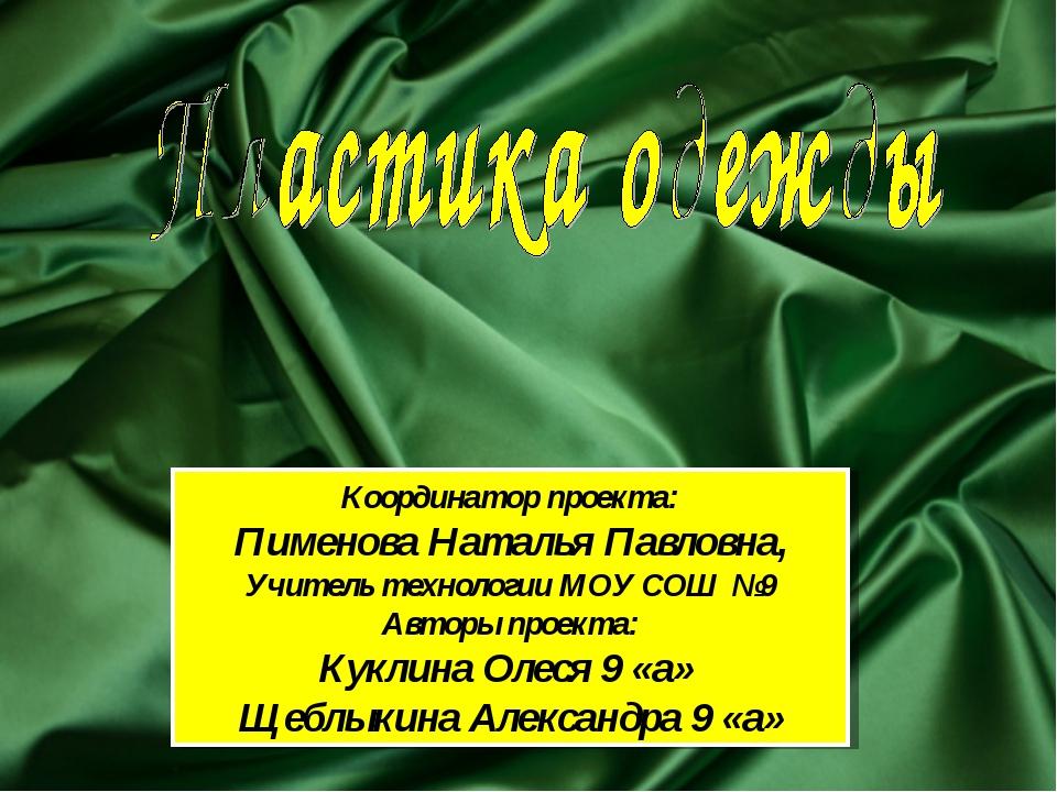 Координатор проекта: Пименова Наталья Павловна, Учитель технологии МОУ СОШ №9...