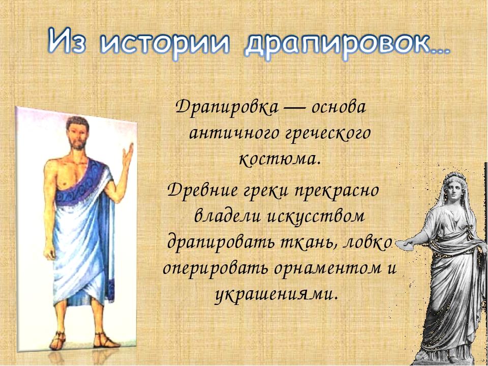 Драпировка — основа античного греческого костюма. Древние греки прекрасно вла...