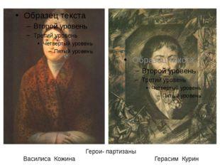 Герои- партизаны Василиса Кожина Герасим Курин