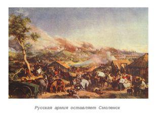 Русская армия оставляет Смоленск