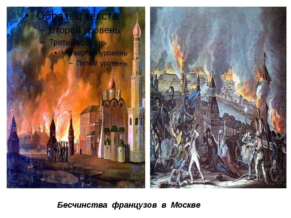 Бесчинства французов в Москве