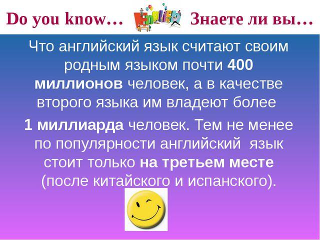 Do you know… Знаете ли вы… Что английский язык считают своим родным языком по...