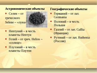 Астрономические объекты Селен – от греческого Selene – «луна» Нептуний – в че