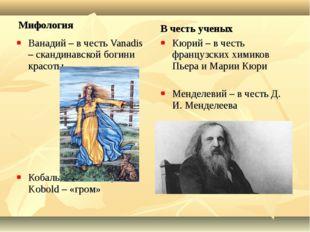 Мифология Ванадий – в честь Vanadis – скандинавской богини красоты Кобальт –