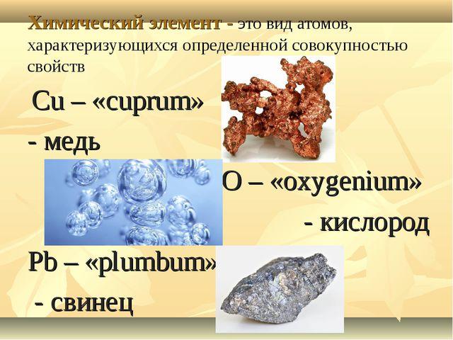 Химический элемент - это вид атомов, характеризующихся определенной совокупно...