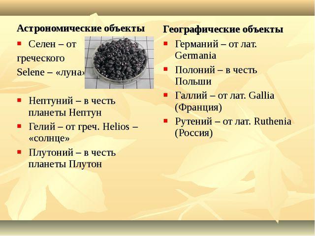 Астрономические объекты Селен – от греческого Selene – «луна» Нептуний – в че...