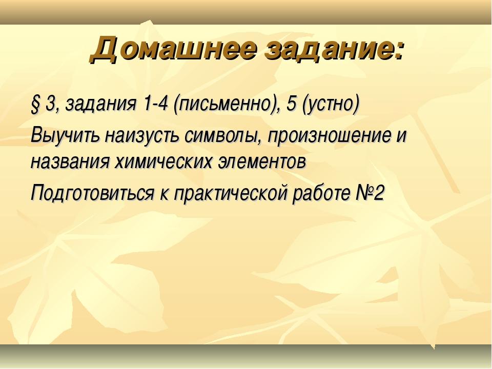 Домашнее задание: § 3, задания 1-4 (письменно), 5 (устно) Выучить наизусть си...