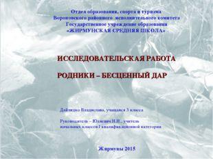 Отдел образования, спорта и туризма Вороновского районного исполнительного ко