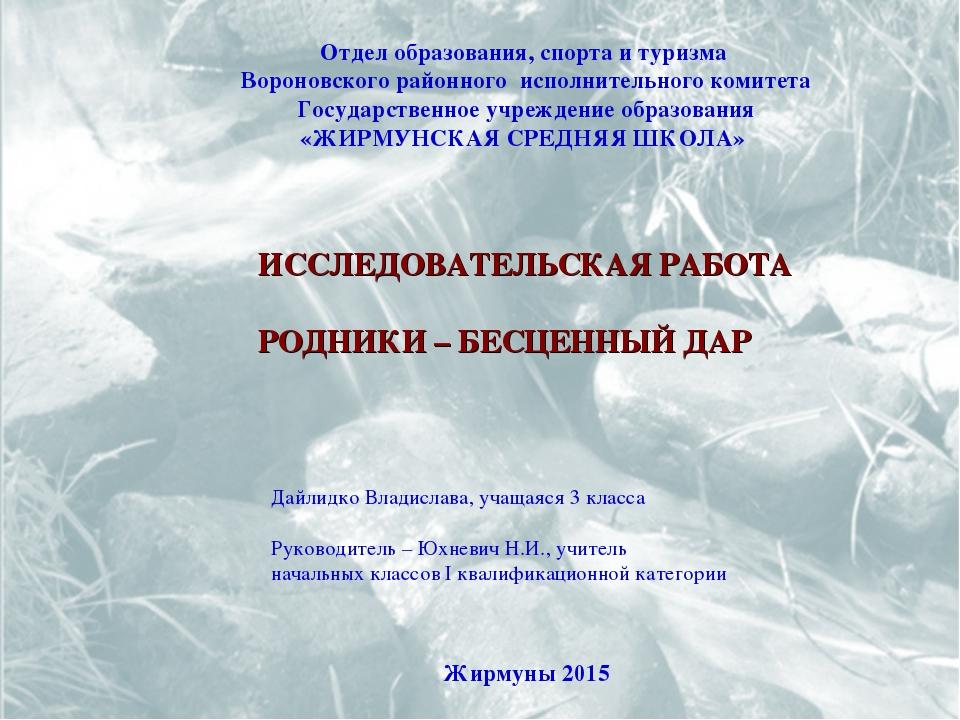 Отдел образования, спорта и туризма Вороновского районного исполнительного ко...