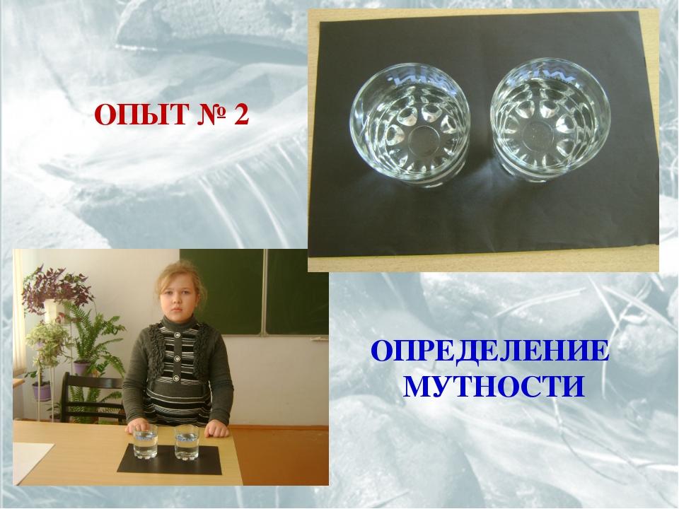 ОПЫТ № 2 ОПРЕДЕЛЕНИЕ МУТНОСТИ