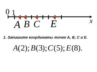 1. Запишите координаты точек А, В, С и Е.